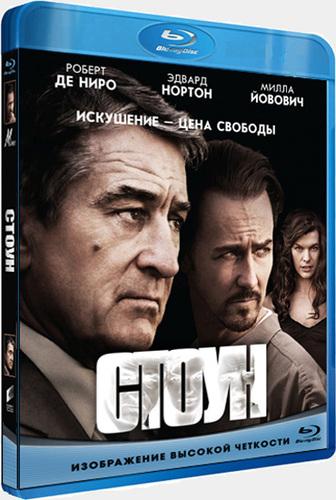 Стоун / Stone (Джон Кёрран / John Curran) [2010 г., США, триллер, драма, криминал, BDRip, 720p]