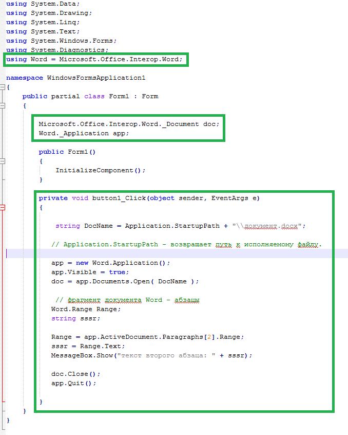 Бесплатная среда разработки для работы с объектами Word