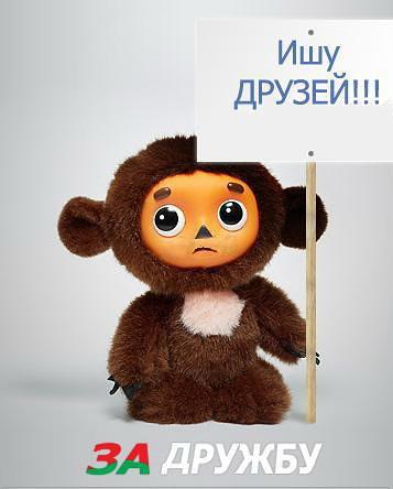 """Нам нужны друзья"", - Путин - Цензор.НЕТ 521"