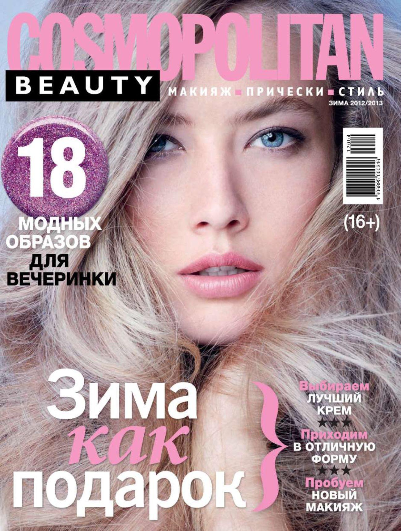Фото на обложке журнала в подарок - оригинальный и необычный 33