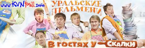 «В Гостях У Скалки Смотреть Уральские Пельмени Онлайн» — 2007