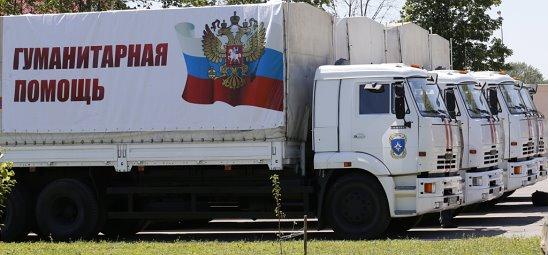 Геополитический смысл гуманитарной помощи Донбассу. Или всё ради партнёров.