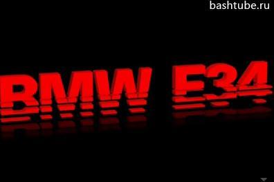видео BMW E34 :