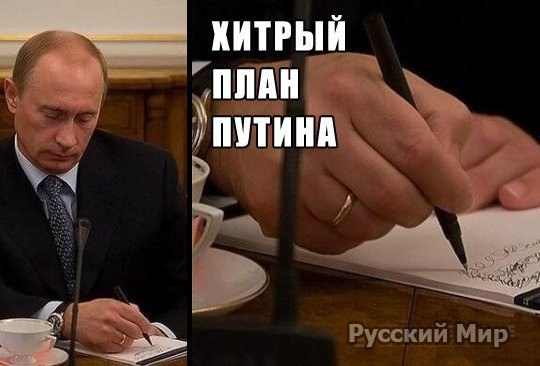 Путин-Спаситель. Воспоминания из будущего.