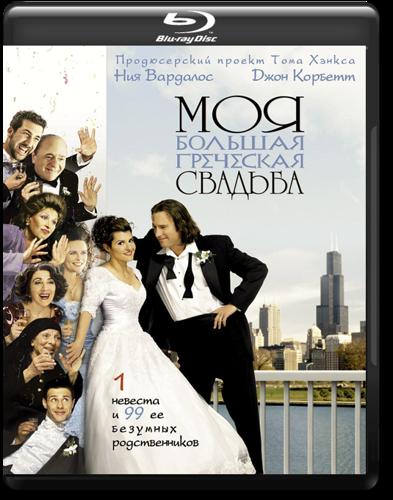 Моя большая греческая свадьба / My Big Fat Greek Wedding (Джоэль Цвик / Joel Zwick) [2002, США, Канада, мелодрама, комедия, BDRemux 1080p] DUB Sub rus + original eng