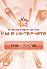 Сайт участвует в конкурсе Мы в Интернете!