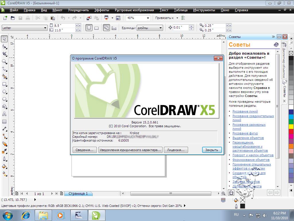 Coreldraw Graphics Suite X5 15 2 Sp3 Registered