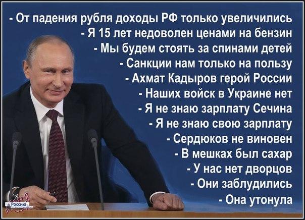 Пожертвуй своей жизнью и близкими ради Путина!