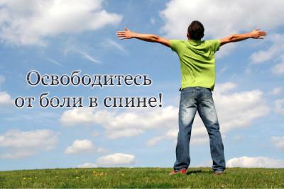 Лечебный массаж Уфа