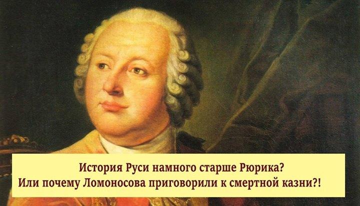 Ломоносов-историк и его борьба против фальсификации истории