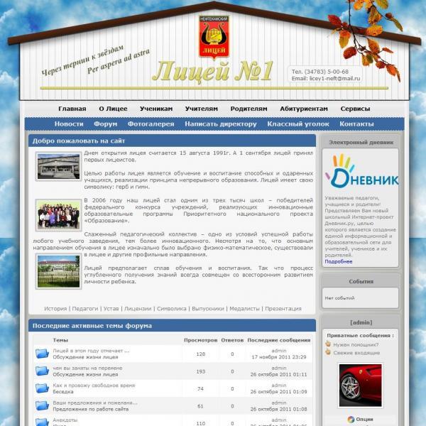 linkme.ufanet.ru/images/41e722988c58ec3b4313ed53b5f472b4.jpg