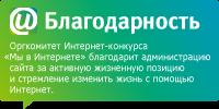Благодарность за участие в конкурсе сайтов РБ 2010