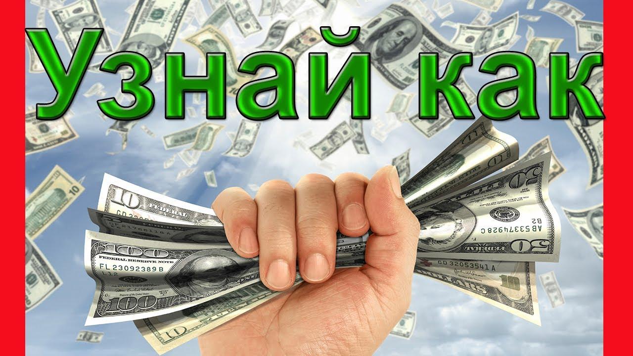 Серые схемы заработка в интернете денег онлайн заработок в