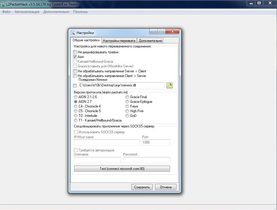 Инструкция по работе l2packethack v3 5 34 176 видео