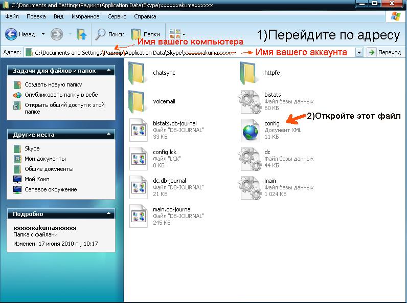 как восстановить удаленные контакты в скайпе - фото 6