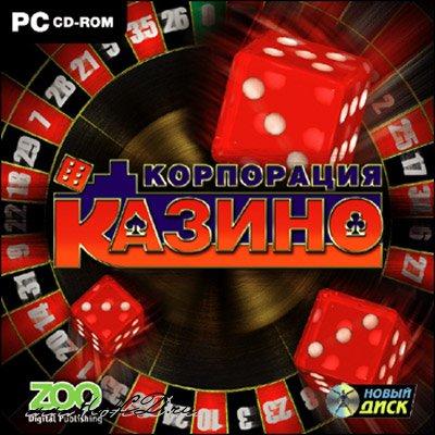 Casino inc. / Корпорация казино [RUS]