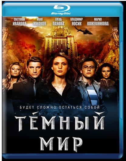 Темный Мир в 3Д / 3D (2010) [Blu-Ray Disc, 1080p  BD3D]