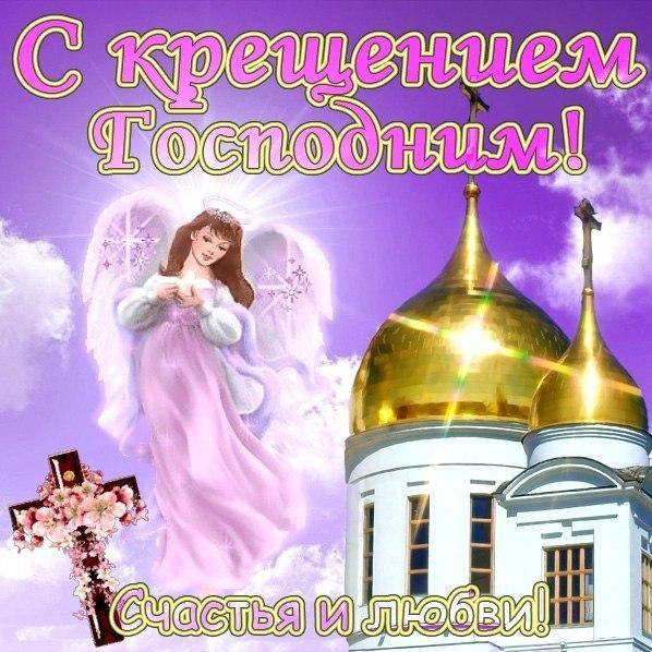 Открытки с крещением господним красивые открытки