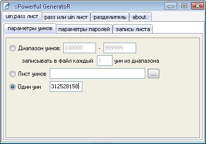 Вкладка uin;pass лист,подвкладка параметры уинов,выбираем Один уин