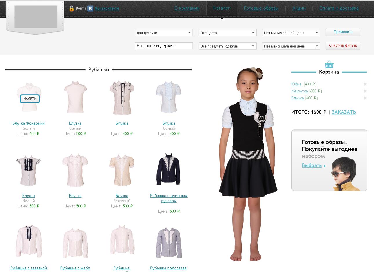 034757a3f01 Предлагаем готовое решение дла вашего интернет магазина одежды. Движок  сайта
