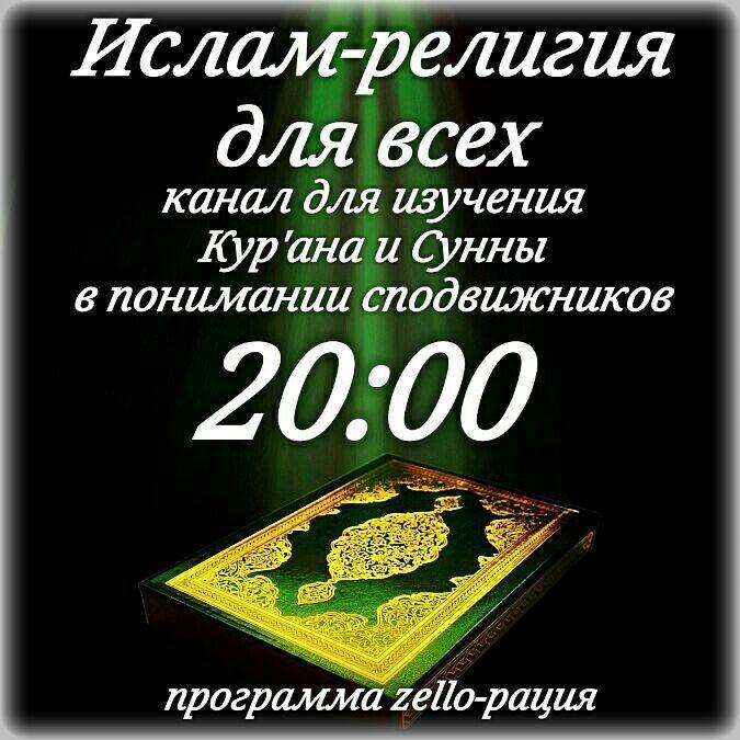 Канал Ислам - религия для всех
