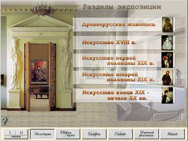 виртуальные туры по музеям россии