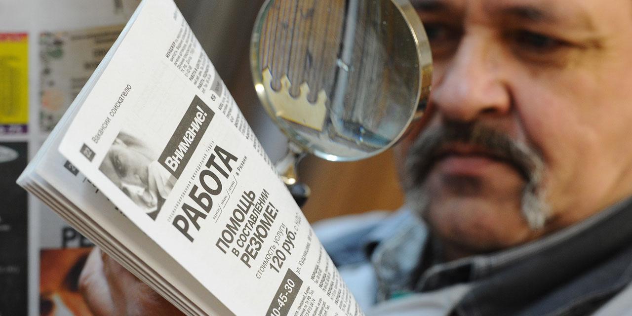 ВМинтруда признали рост безработицы среди граждан России