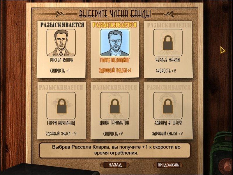 ������ � / Amazing Heists: Dillinger (RUS) [RePack]