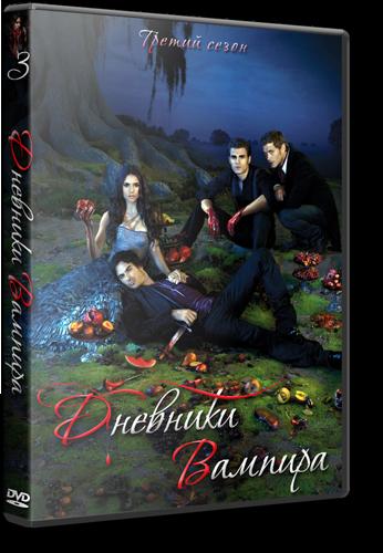 �������� ������� / The Vampire Diaries (����� 3, ����� � 1 �� 4, �� 22) (������ ���� / Marcos Siega) [2011 �., �����, �����, WEB-DLRip, 480x272]