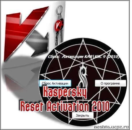 Вечный пробный ключ для Касперского KIS & KAV 2010 - Файл Reset Activat