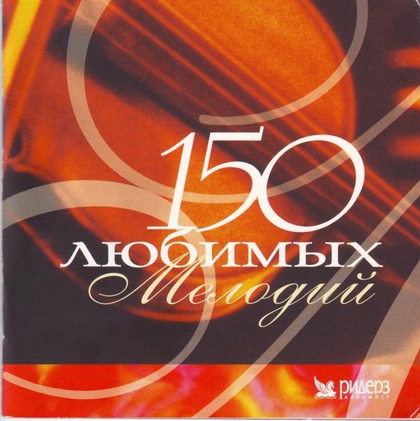 Классическая музыка скачать 150 любимых мелодий