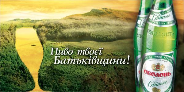 «Пиво твоей Матькивщины»