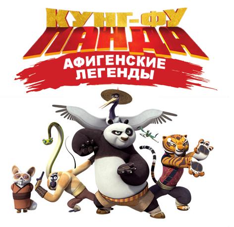 Кунг-фу Панда: Удивительныелегенды / Кунг-Фу Панда: Афигенские Легенды / Kung-Fu Panda: Legends of Awesomeness / Сезон: 1 / Серии: 1-2 (26) (Джим Шуманн / Jim Schumann) [2011, Мультфильм, комедия, HDTVRip] MVO SkyeFilmTV