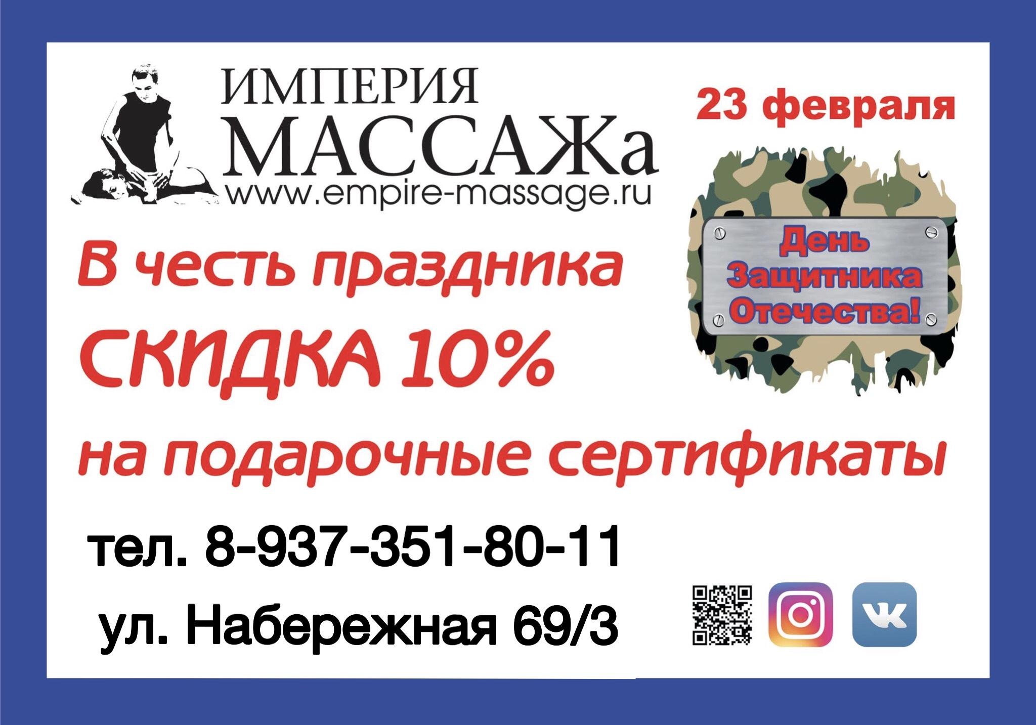подарочный сертификат на 23 февраля