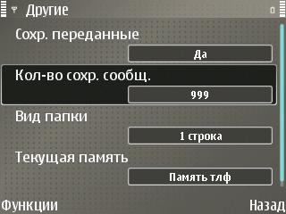Какое ограничение на количество сохраненных сообщений в смартфонах Symbian?