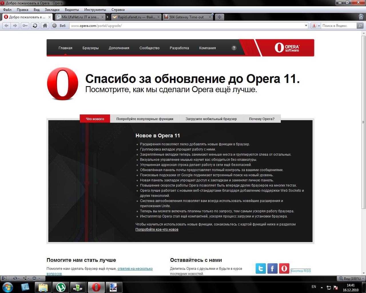 Адресная строка Opera forums 97