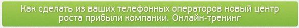 Эффективный call-центр для интернет-магазина | [Infoclub.PRO]