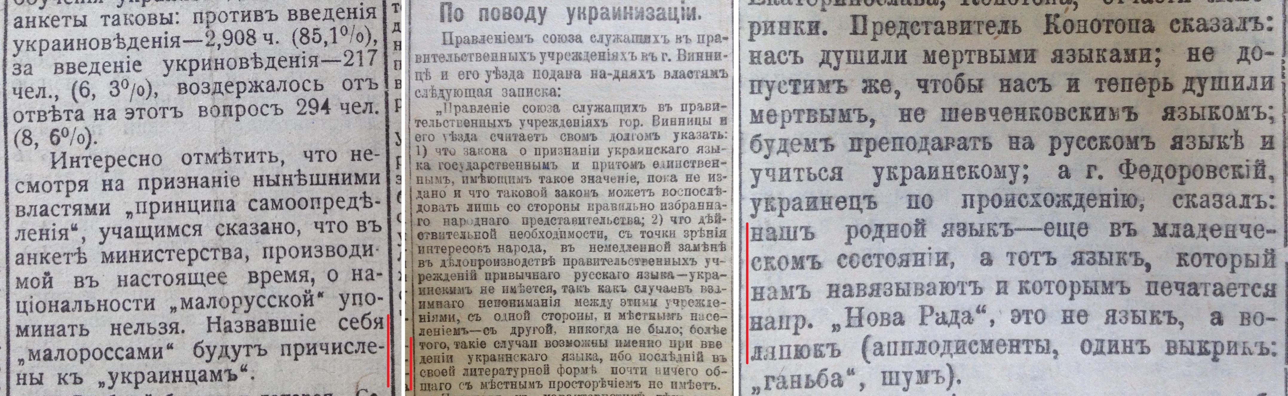 Запрет русского языка и насильственная украинизация прошлого