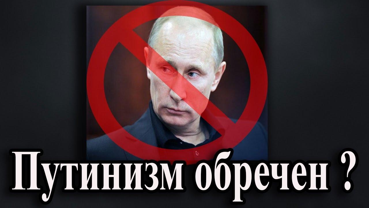 Путинизм обречён