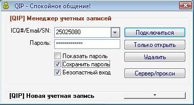 Скачать программу qip 2005 build 8010 бесплатно