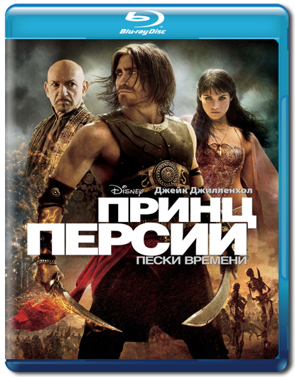 Принц Персии: Пески времени / Prince of Persia: The Sands of Time(2010)HDRip+HDRip-AVC|Лицензия