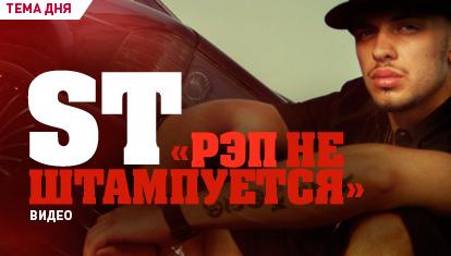 ST - Рэп не штампуется [2010, Rap, WebRip HD 720p, 1080p]