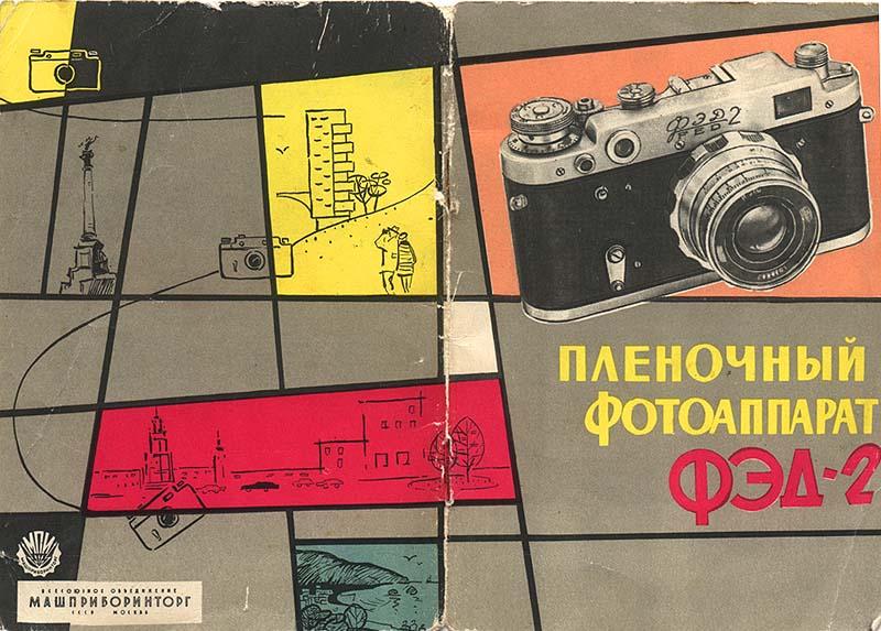 фэд 3 фотоаппарат инструкция - фото 6