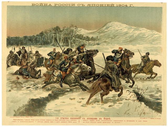 Русско-Японская война 1904г