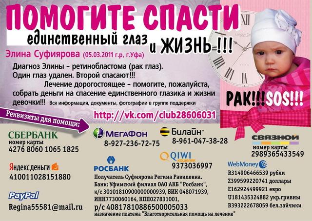 для опубликовать обьявление о материальной помощи в газете ФССП России