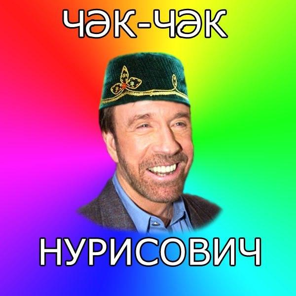 Картинки про татар приколы