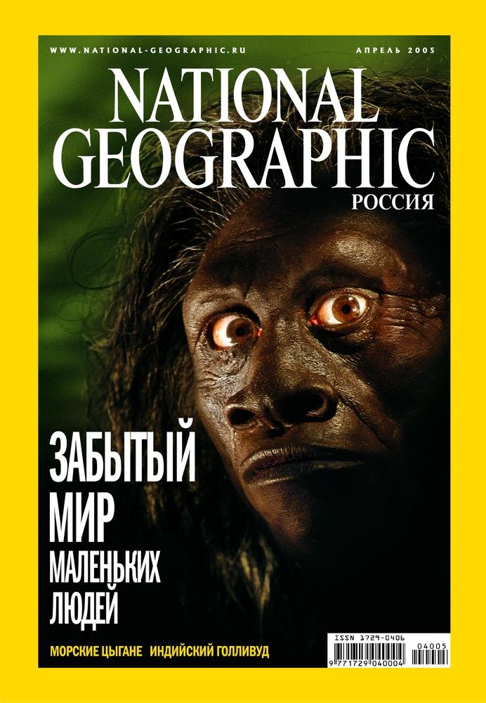 девушки облизывали национальная география журнал себе