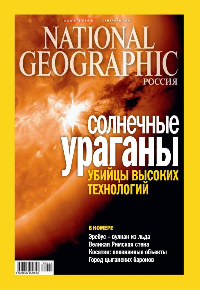 национальная география журнал имеет