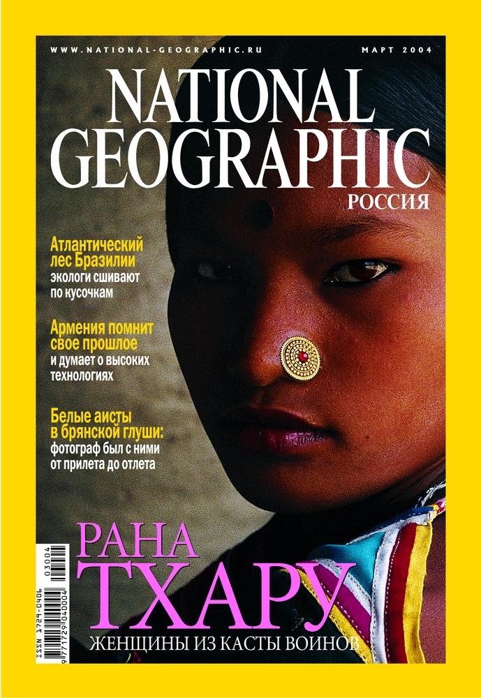 никогда национальная география журнал счёт места